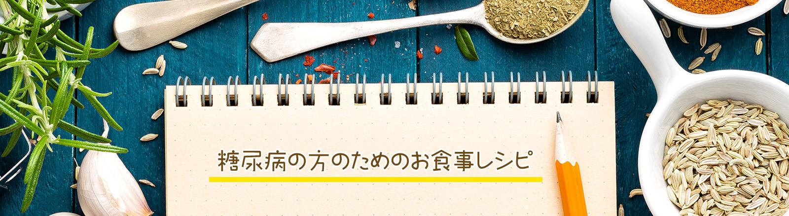 糖尿病の方のためのお食事レシピ