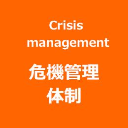 Crisis management 危機管理 体制