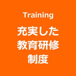 Training 充実した 教育研修 制度