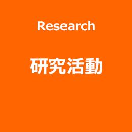 Research 研究活動